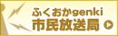ふくおかgenki市民放送局